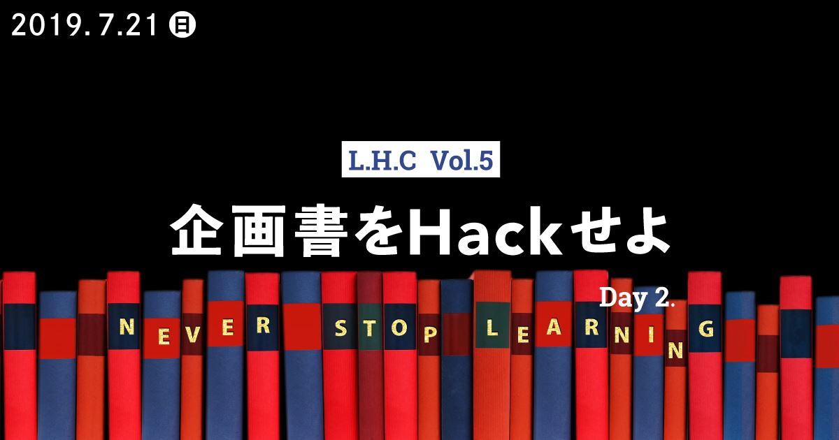 L.H.C Vol.5 Day2「企画書をHackせよ」